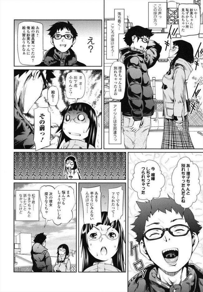 【エロ漫画】中学の頃から片思いしていた女子学生がいたその子は自分じゃない眼鏡の男子学生と付き合うことに【シオマネキ エロ同人】 (30)