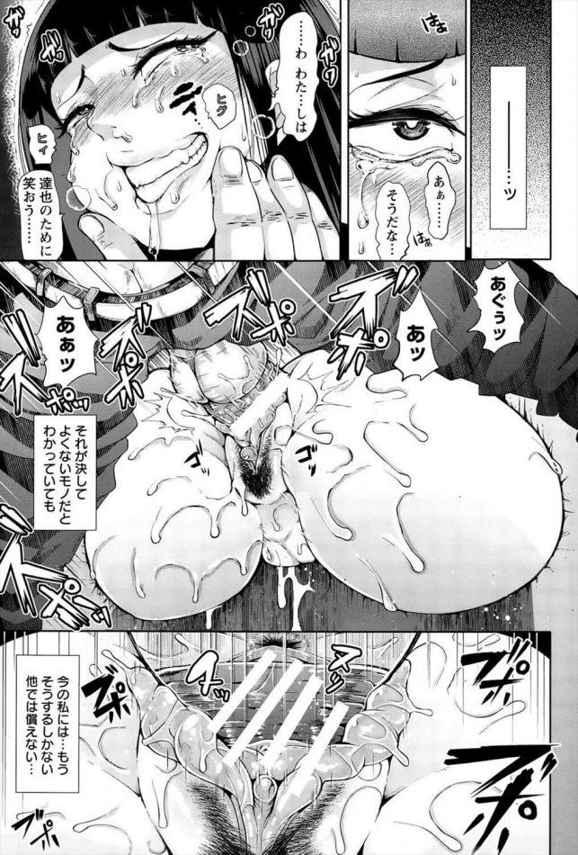 【エロ漫画】トイレで壁尻にされてしまった爆乳JKの千聖が肉便器状態!メス犬のように調教されてしまうwww【しょむ エロ同人】 (19)
