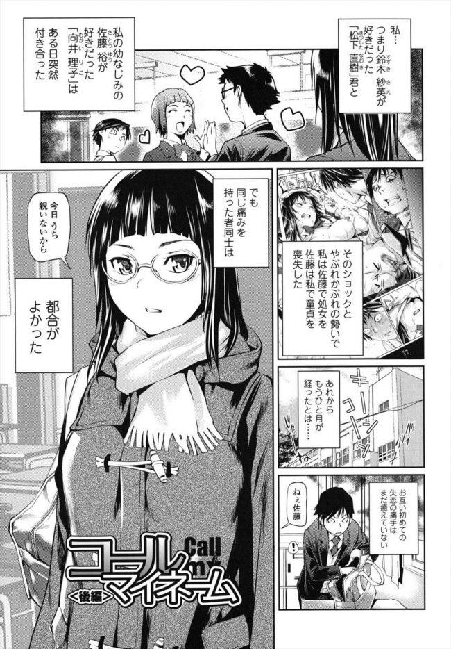 【エロ漫画】中学の頃から片思いしていた女子学生がいたその子は自分じゃない眼鏡の男子学生と付き合うことに【シオマネキ エロ同人】 (21)