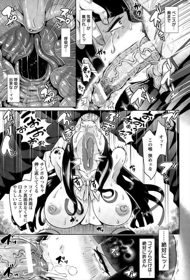 【エロ漫画】トイレで壁尻にされてしまった爆乳JKの千聖が肉便器状態!メス犬のように調教されてしまうwww【しょむ エロ同人】 (11)