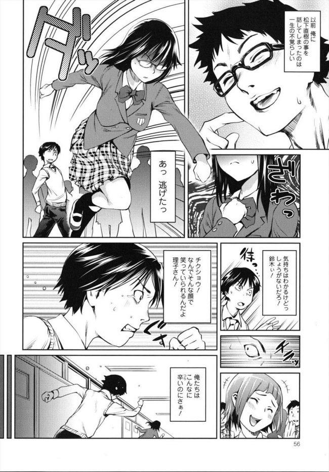 【エロ漫画】中学の頃から片思いしていた女子学生がいたその子は自分じゃない眼鏡の男子学生と付き合うことに【シオマネキ エロ同人】 (2)