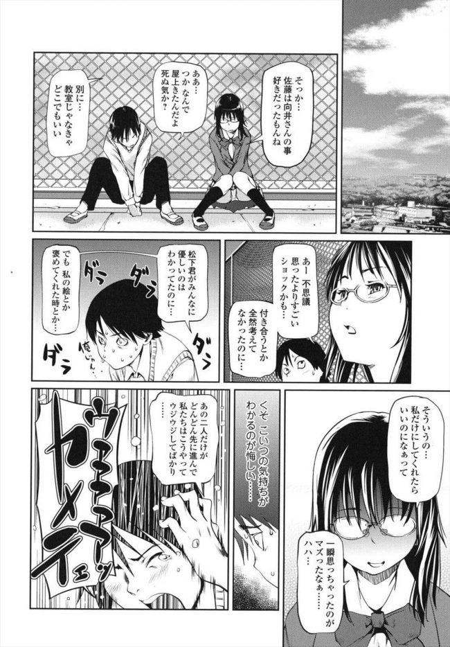 【エロ漫画】中学の頃から片思いしていた女子学生がいたその子は自分じゃない眼鏡の男子学生と付き合うことに【シオマネキ エロ同人】 (6)