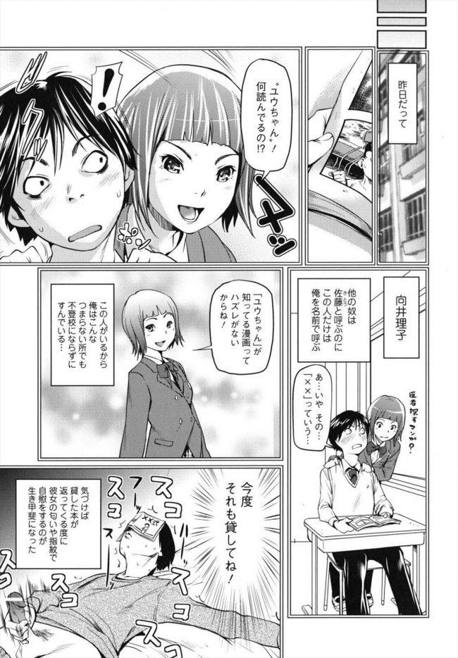 【エロ漫画】中学の頃から片思いしていた女子学生がいたその子は自分じゃない眼鏡の男子学生と付き合うことに【シオマネキ エロ同人】 (3)