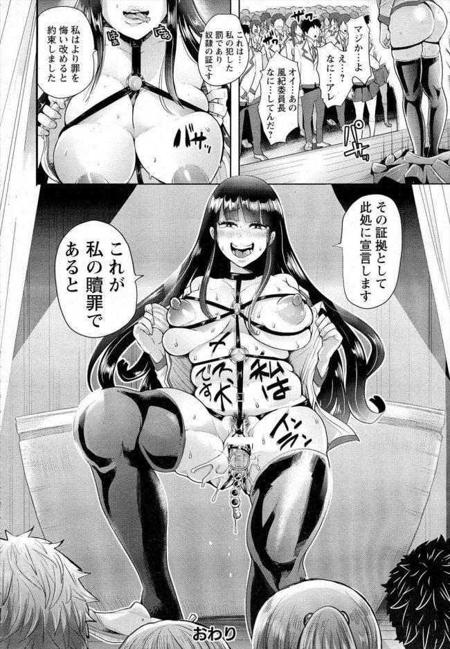 【エロ漫画】トイレで壁尻にされてしまった爆乳JKの千聖が肉便器状態!メス犬のように調教されてしまうwww【しょむ エロ同人】 (52)
