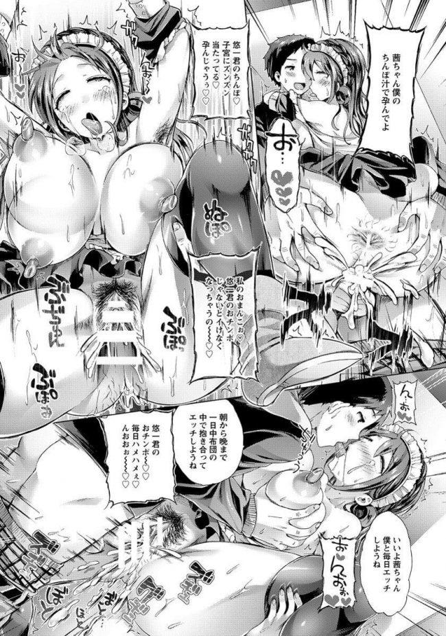 【エロ漫画】巨乳でムチムチな彼女にエロいメイド服着せてパイズリフェラしてもらったおw【コオリズ エロ同人】 (21)