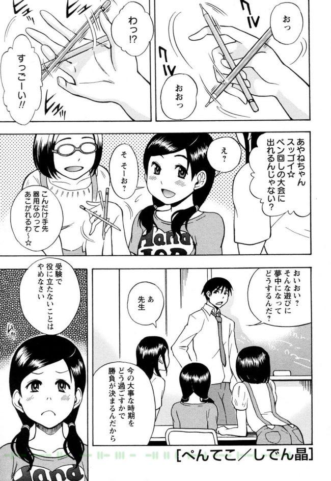 【エロ漫画】貧乳美少女JKの白川が塾講師にちっぱいとパイパンまんこを露出して誘惑!【しでん晶 エロ同人】 (1)