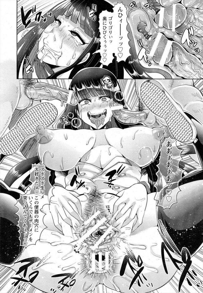 【エロ漫画】トイレで壁尻にされてしまった爆乳JKの千聖が肉便器状態!メス犬のように調教されてしまうwww【しょむ エロ同人】 (48)