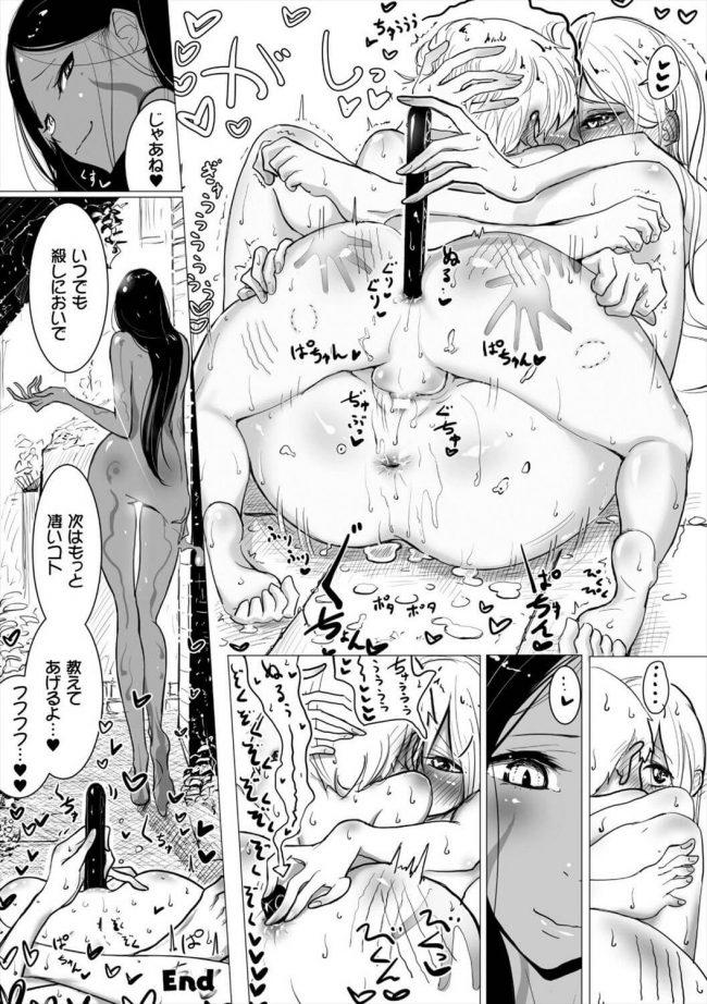 【エロ漫画】人外お姉さんの魔物に襲われてしまう冒険者の少年と少女!【ディビ エロ同人】 (22)