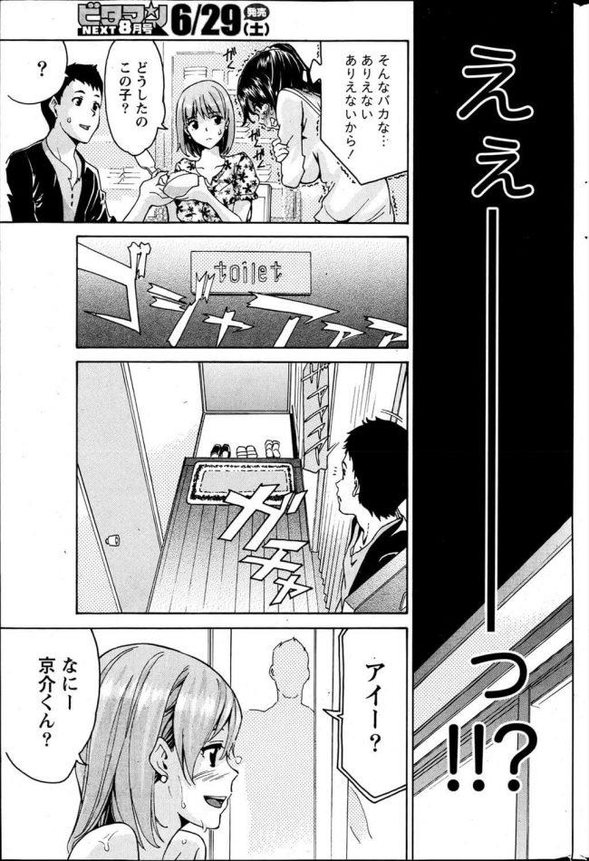 【エロ漫画】お風呂に入ってるであろう嫁のおっぱいを後ろから揉んだら知らない人だった件www【ツカモリシュウジ エロ同人】 (11)