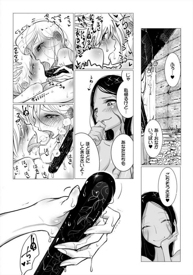 【エロ漫画】人外お姉さんの魔物に襲われてしまう冒険者の少年と少女!【ディビ エロ同人】 (21)