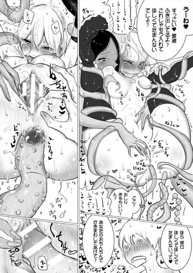 【エロ漫画】人外お姉さんの魔物に襲われてしまう冒険者の少年と少女!【ディビ エロ同人】 (17)