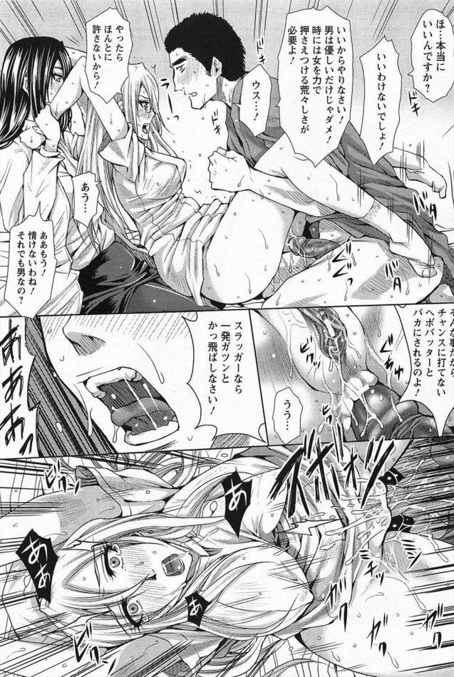 【エロ漫画】巨乳の黒髪院長が最近巨乳の金髪ナース妹に苦情が来ていて男の患者の部屋に行きさぼってもいた【ドゥンガ エロ同人】 (15)