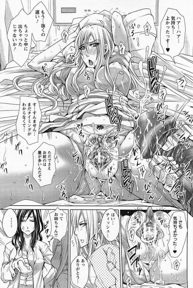 【エロ漫画】巨乳の黒髪院長が最近巨乳の金髪ナース妹に苦情が来ていて男の患者の部屋に行きさぼってもいた【ドゥンガ エロ同人】 (6)