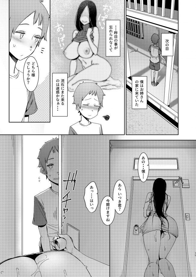 【エロ同人誌】幽霊女と呼ばれている爆乳お姉さんは頼めばえっちな事してくれるらしいから確かめてみたw【南方ヒトガクシキ エロ漫画】 (16)