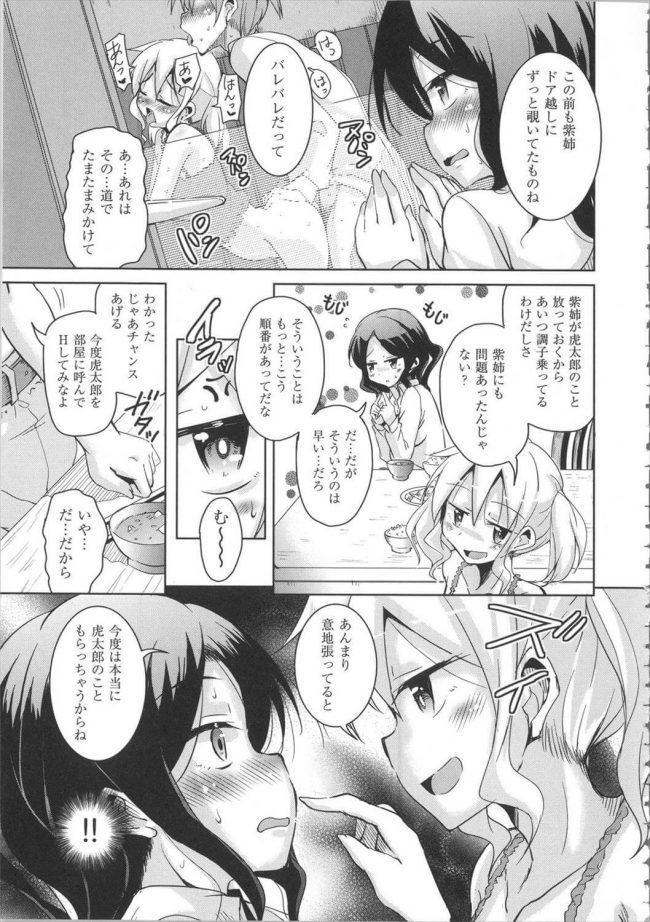 【エロ漫画】彼女がガード固すぎてセックスさせてもらえないからギャルな彼女の妹とNTRセックスしたったw【なるさわ景 エロ同人】 (25)