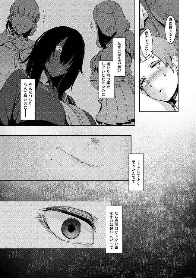【エロ同人誌】幽霊女と呼ばれている爆乳お姉さんは頼めばえっちな事してくれるらしいから確かめてみたw【南方ヒトガクシキ エロ漫画】 (34)