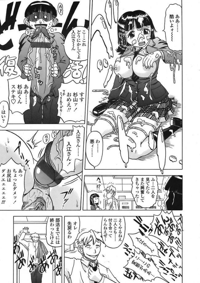 【エロ漫画】巨乳JKの入江が制服姿で拘束されたまま手マンされて潮吹いちゃう!【ヌクヌクオレンジ エロ同人】 (15)