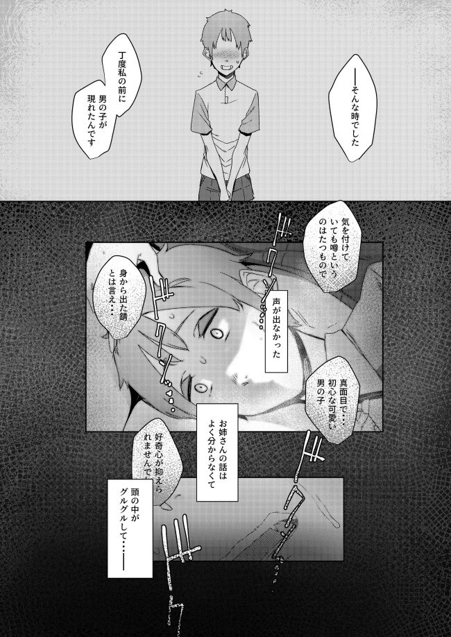 【エロ同人誌】幽霊女と呼ばれている爆乳お姉さんは頼めばえっちな事してくれるらしいから確かめてみたw【南方ヒトガクシキ エロ漫画】 (37)