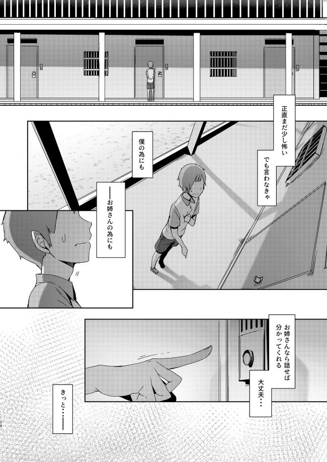 【エロ同人誌】幽霊女と呼ばれている爆乳お姉さんは頼めばえっちな事してくれるらしいから確かめてみたw【南方ヒトガクシキ エロ漫画】 (39)