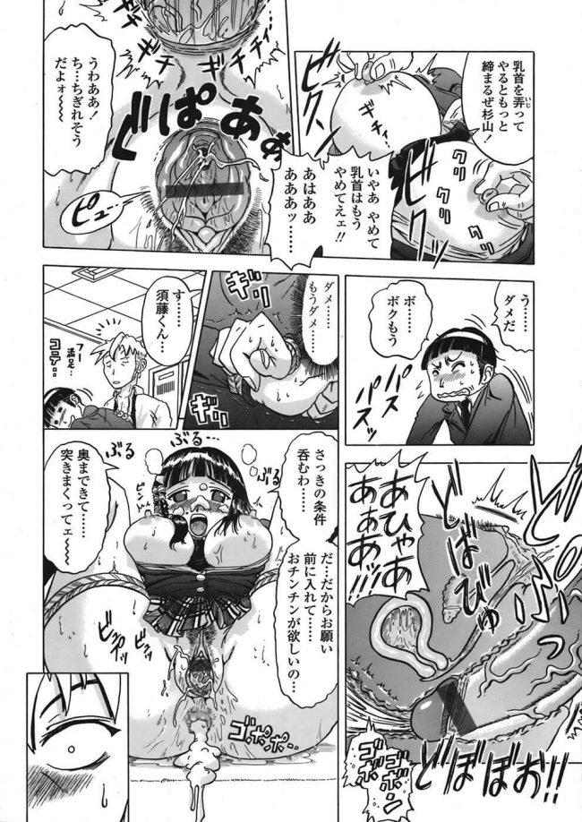 【エロ漫画】巨乳JKの入江が制服姿で拘束されたまま手マンされて潮吹いちゃう!【ヌクヌクオレンジ エロ同人】 (12)
