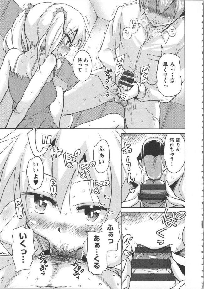 【エロ漫画】彼女がガード固すぎてセックスさせてもらえないからギャルな彼女の妹とNTRセックスしたったw【なるさわ景 エロ同人】 (7)