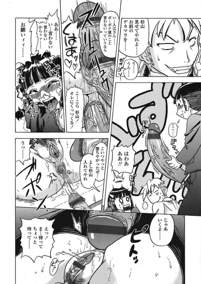 【エロ漫画】巨乳JKの入江が制服姿で拘束されたまま手マンされて潮吹いちゃう!【ヌクヌクオレンジ エロ同人】 (10)