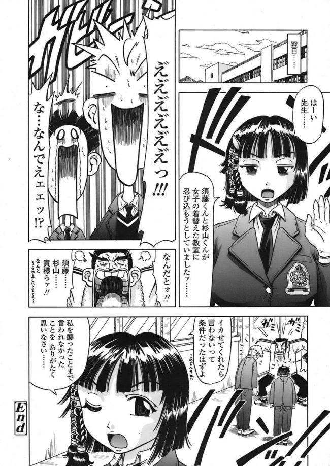 【エロ漫画】巨乳JKの入江が制服姿で拘束されたまま手マンされて潮吹いちゃう!【ヌクヌクオレンジ エロ同人】 (16)