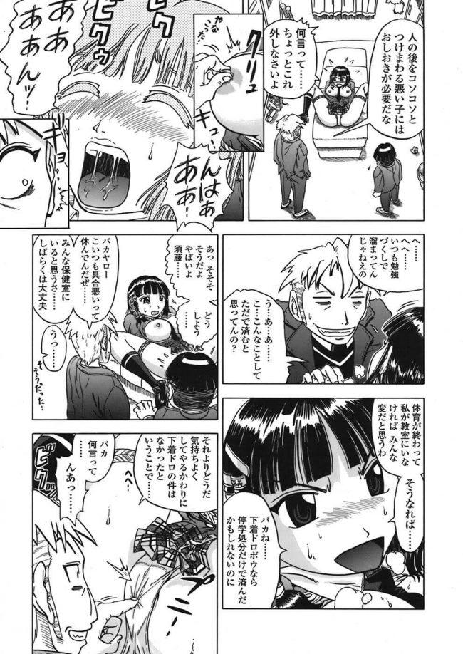 【エロ漫画】巨乳JKの入江が制服姿で拘束されたまま手マンされて潮吹いちゃう!【ヌクヌクオレンジ エロ同人】 (5)