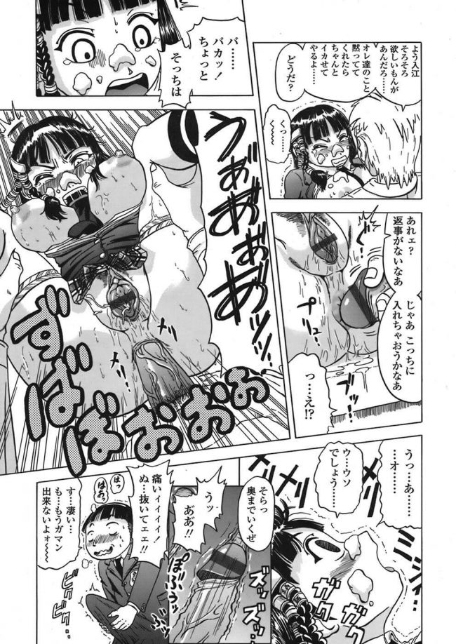 【エロ漫画】巨乳JKの入江が制服姿で拘束されたまま手マンされて潮吹いちゃう!【ヌクヌクオレンジ エロ同人】 (9)