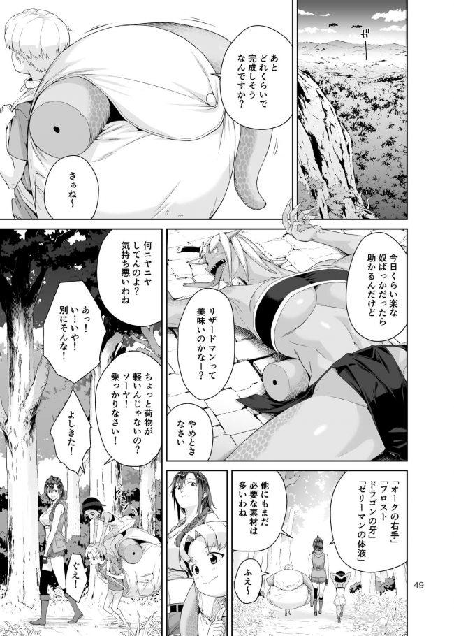 【エロ同人誌】娼婦の巨乳お姉さんたちに遊ばれるショタが超上手なクンニとオークチンポで娼婦たちをチンポ狂いに!【JACK-POT エロ漫画】 (48)