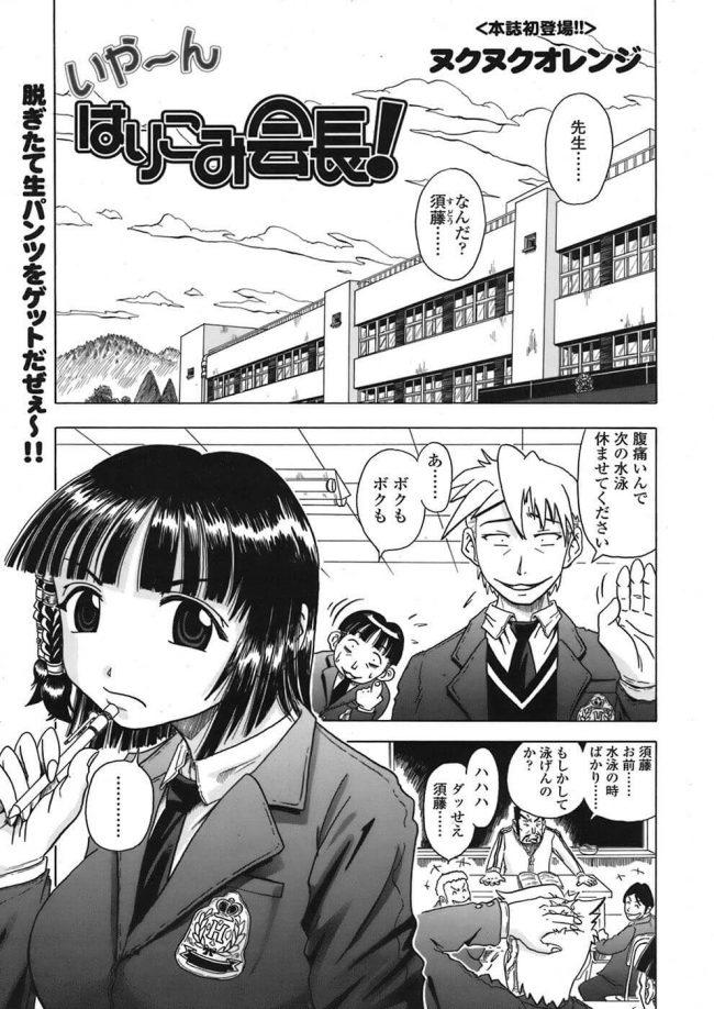 【エロ漫画】巨乳JKの入江が制服姿で拘束されたまま手マンされて潮吹いちゃう!【ヌクヌクオレンジ エロ同人】 (1)
