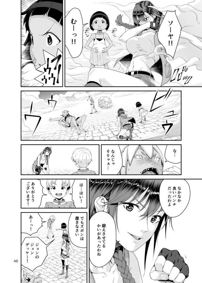 【エロ同人誌】娼婦の巨乳お姉さんたちに遊ばれるショタが超上手なクンニとオークチンポで娼婦たちをチンポ狂いに!【JACK-POT エロ漫画】 (45)