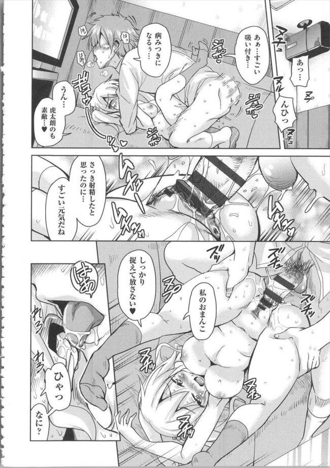 【エロ漫画】彼女がガード固すぎてセックスさせてもらえないからギャルな彼女の妹とNTRセックスしたったw【なるさわ景 エロ同人】 (12)