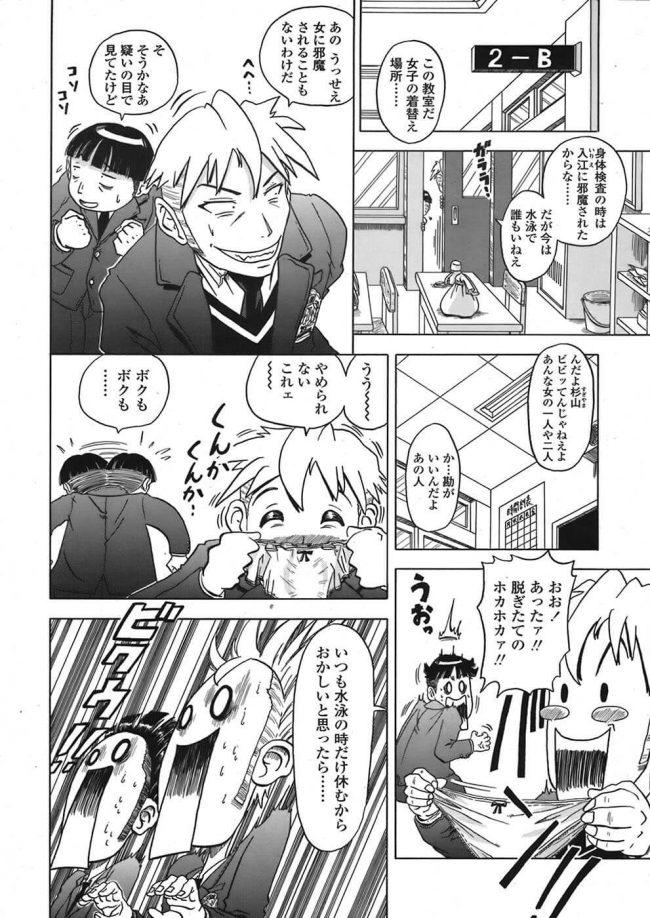 【エロ漫画】巨乳JKの入江が制服姿で拘束されたまま手マンされて潮吹いちゃう!【ヌクヌクオレンジ エロ同人】 (2)