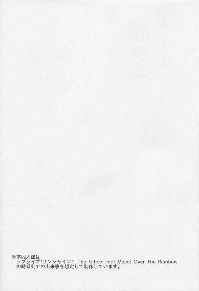 【エロ同人 ラブライブ!】拉致られた黒澤ダイヤが監禁拘束されてマンコとアナル2穴同時レイプ陵辱されてる件w【えのころくらげ エロ漫画】 (3)