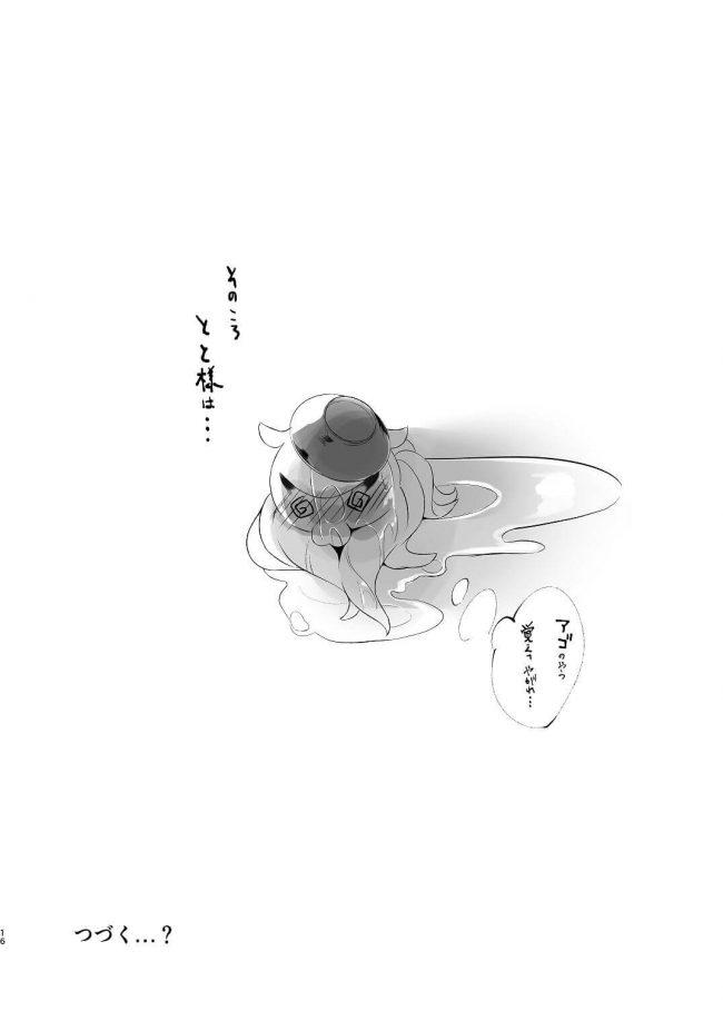 【エロ同人 FGO】豪快なフェラチオでますたぁのますたぁをギンギンに勃起させてセックスしちゃう葛飾北斎w【クロノ筆猫亭 エロ漫画】 (14)