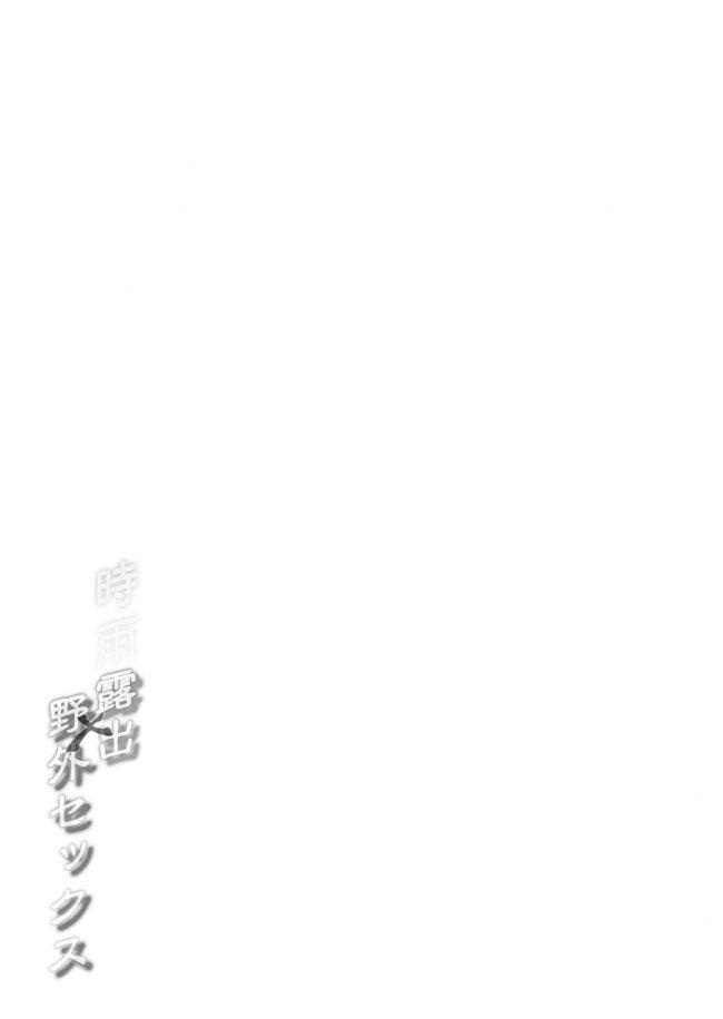 白露型時雨 露出×野外セックス (艦隊これくしょん -艦これ-) (24)