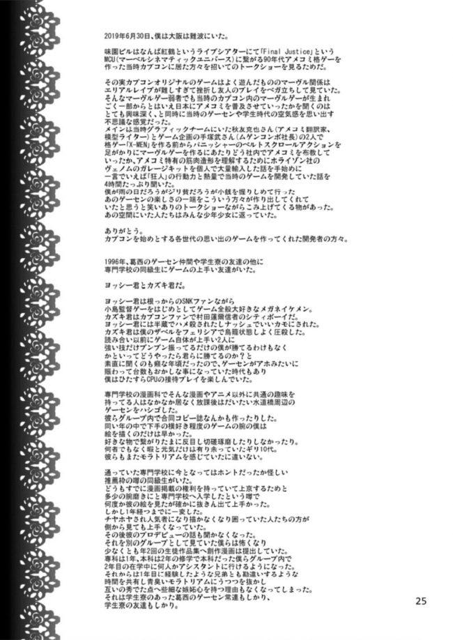 【エロ同人誌】爆乳の黒髪長髪褐色爆乳の黒ギャルに褐色眼鏡っ子黒ギャルと出会ったきっかけは…【CELLULOID-ACME エロ漫画】 (24)