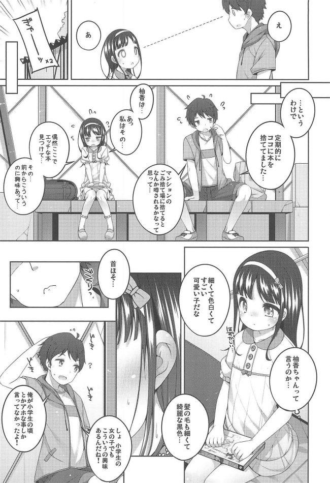 【エロ同人誌】エロ本を拾って見よう見まねでオナニーした貧乳幼女はもっとしてみたくなってお兄さんに頼み込み…【kuma-puro エロ漫画】 (4)