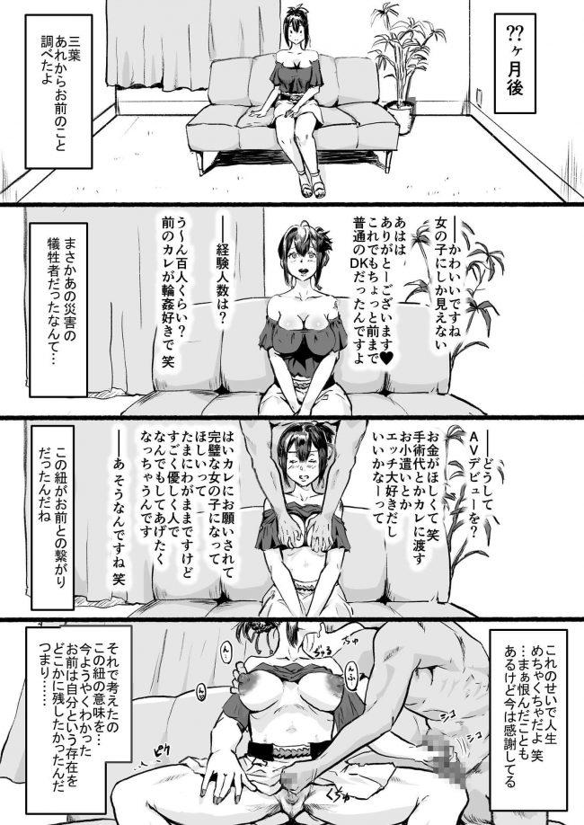 【エロ同人 君の名は。】はげたおじさんに声をかけられてホテルに入って口説かれHな事をされる立花瀧!【ごまブラザーズ エロ漫画】 (28)