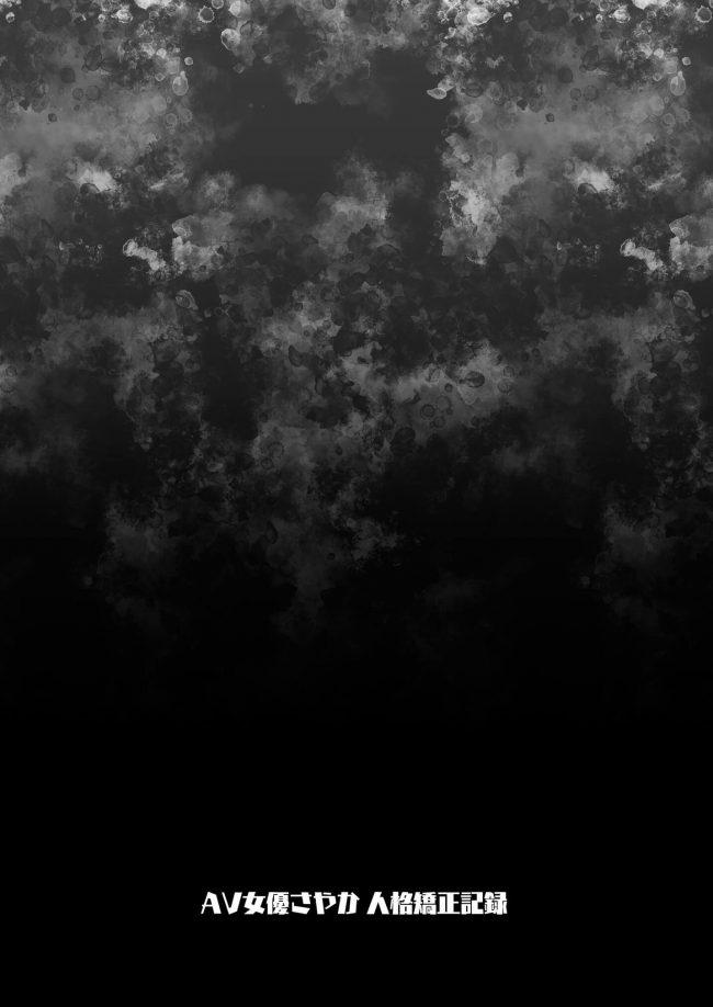 【エロ同人誌】生意気なAV女優を電動綿棒でイカせまくった上に手マンで潮吹かせて快楽責め!!【餅犬製作所 エロ漫画】 (61)