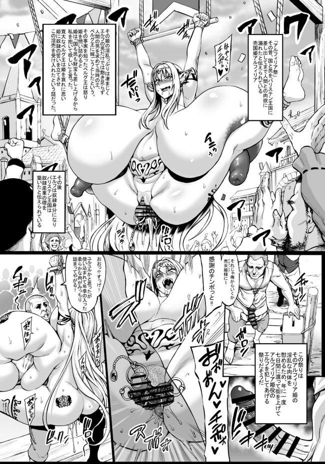 【エロ同人誌】国を乗っ取られたエルフ国の妃と姫が獣姦や異種姦でボテ腹妊娠wwww【青豆腐 エロ漫画】 (7)