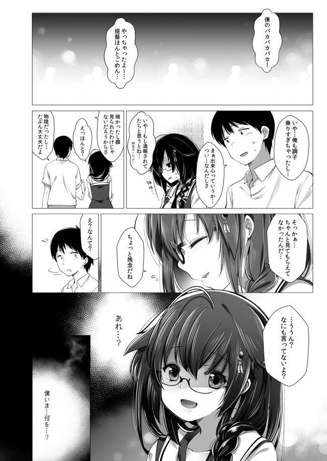 白露型時雨 露出×野外セックス (艦隊これくしょん -艦これ-) (23)
