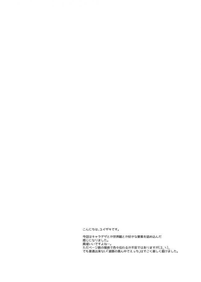 【エロ同人誌】普通の学校に通う貧乳ロリJC。ずっと眠っていて目覚めた時には文明が滅亡していたww【ココアホリック エロ漫画】 (29)