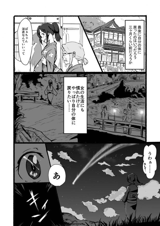 【エロ同人 君の名は。】はげたおじさんに声をかけられてホテルに入って口説かれHな事をされる立花瀧!【ごまブラザーズ エロ漫画】 (7)