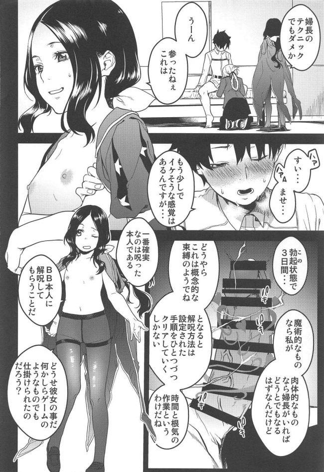 【エロ同人 FGO】BBに呪われてイケなくなってしまったマスターにナイチンゲールがパイズリでイカせようとするが…【MARCH エロ漫画】 (3)