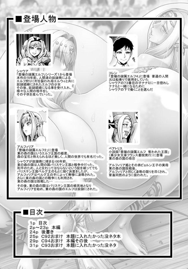 【エロ同人誌】国を乗っ取られたエルフ国の妃と姫が獣姦や異種姦でボテ腹妊娠wwww【青豆腐 エロ漫画】 (2)