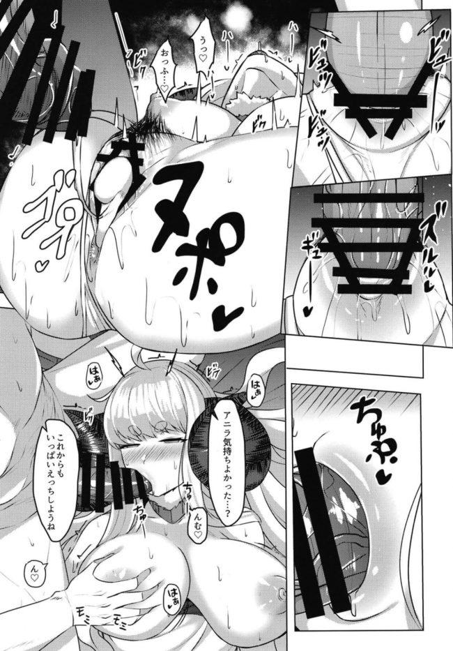 【エロ同人 グラブル】グランがついに強力催淫剤を手に入れた!長く辛い戦いだった…早速アニラのお茶に媚薬を入れて試してみるグランww【てん堂 エロ漫画】 (18)