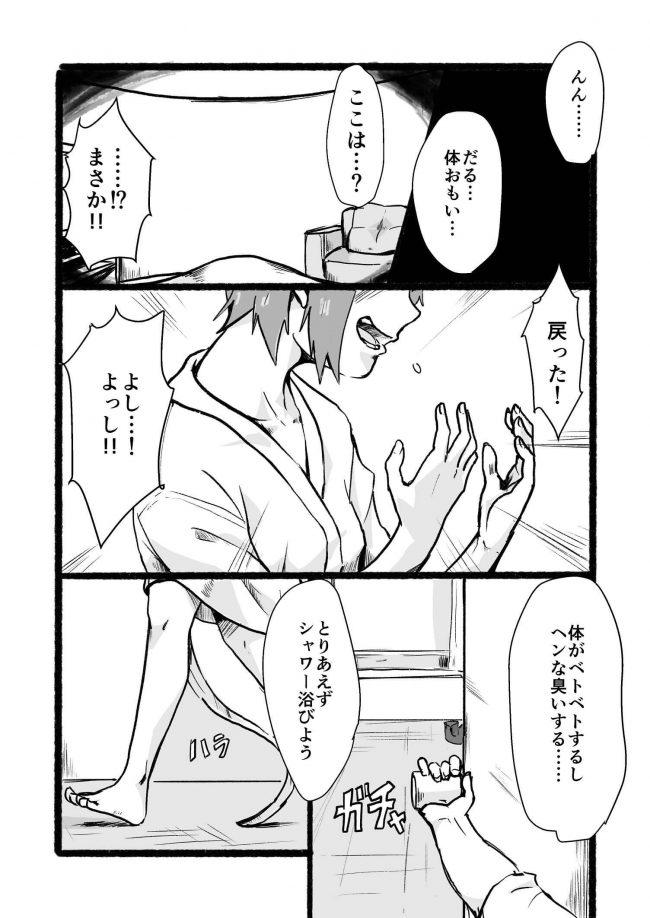 【エロ同人 君の名は。】はげたおじさんに声をかけられてホテルに入って口説かれHな事をされる立花瀧!【ごまブラザーズ エロ漫画】 (8)
