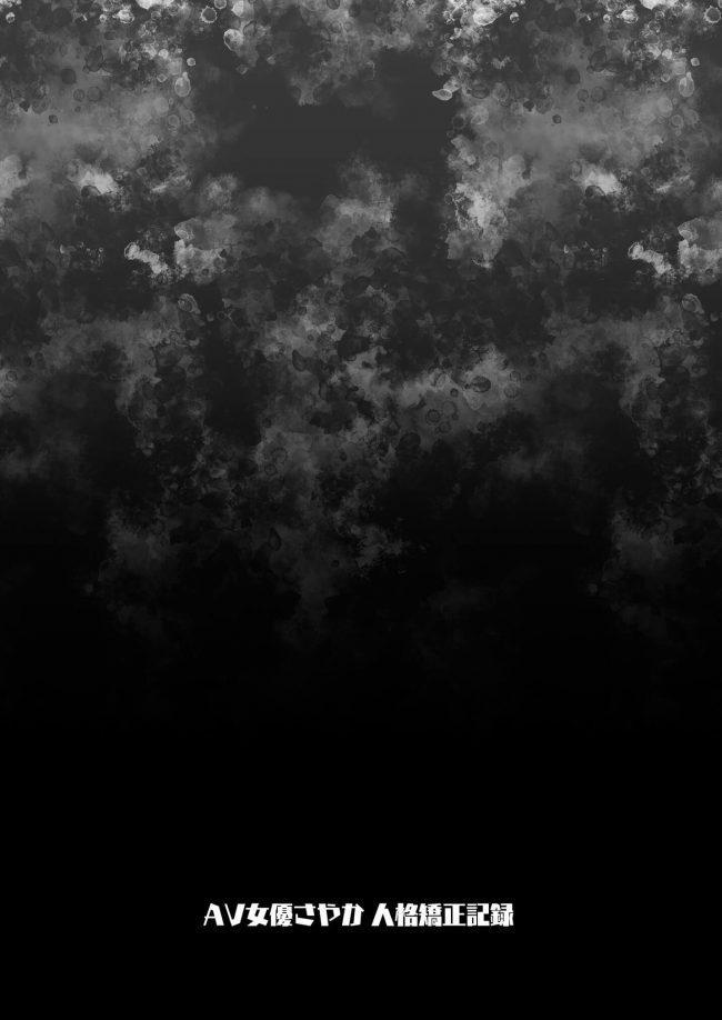 【エロ同人誌】生意気なAV女優を電動綿棒でイカせまくった上に手マンで潮吹かせて快楽責め!!【餅犬製作所 エロ漫画】 (29)